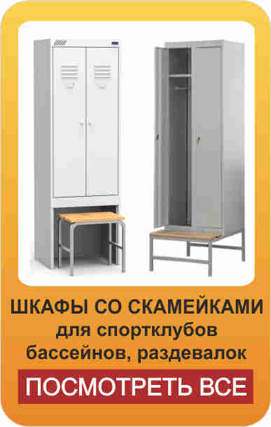 4465342627c6 Металлические шкафы для рабочей одежды (спецодежды) | Купить ...